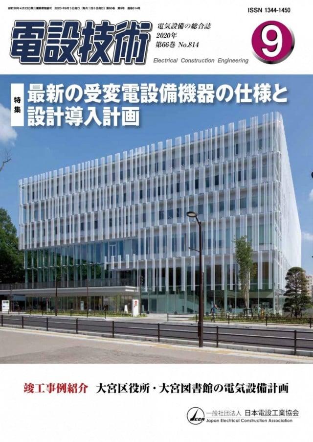 工業 旭日 電気 旭日電気工業株式会社